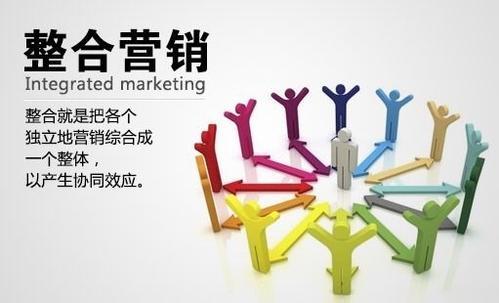 整合营销.jpg