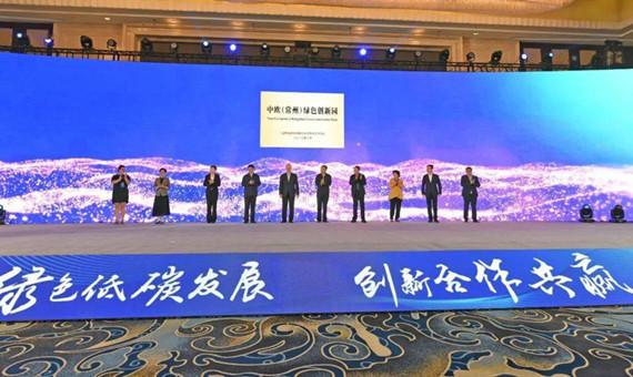 中欧绿建创新论坛暨第六届中国绿色建材大会召开