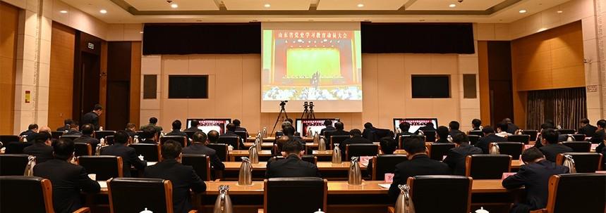 我市组织收听收看山东省党史学习教育动员大会