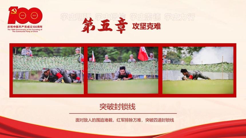 一天-红色印记活动方案(1.0版本)_17.jpg