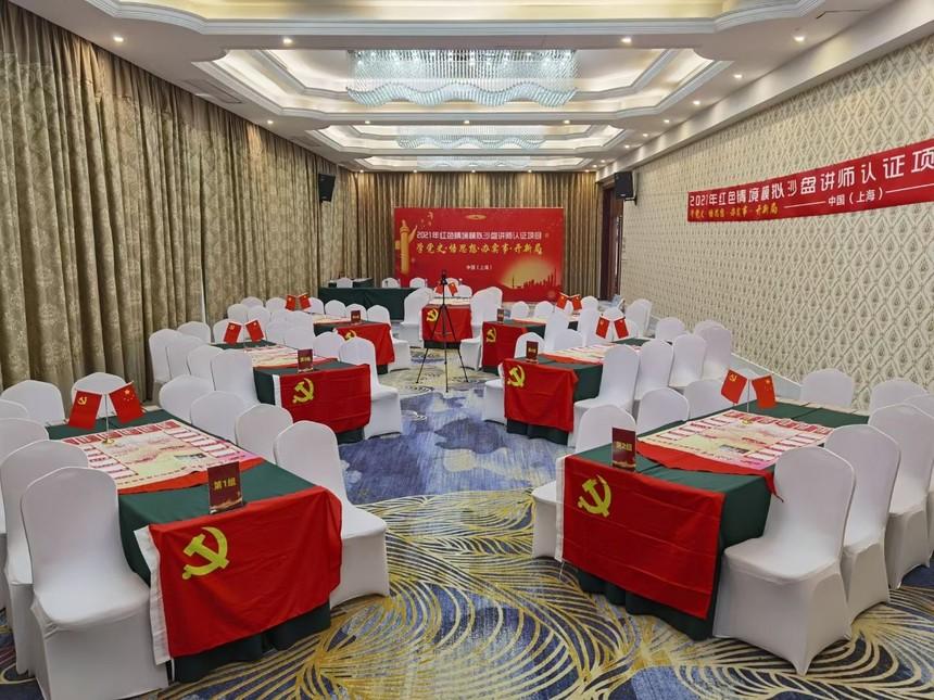 党性教育-淄博长青管理咨询有限公司