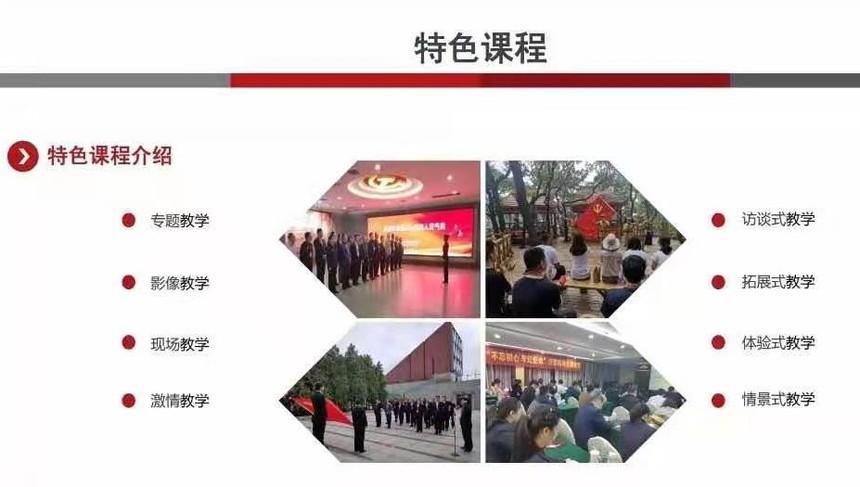 党建拓展-淄博长青管理咨询有限公司