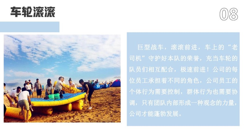 夏日海边团建