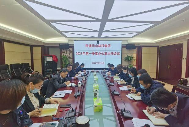 集团召开2021年第一季度办公室主任会议