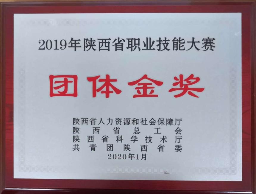 317、陕西省总工会--团体金奖.jpg
