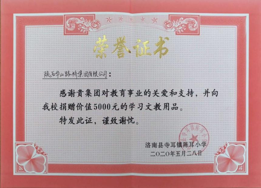 322、洛南縣寺耳鎮陳耳小學--教育事業關愛榮譽證書.jpg