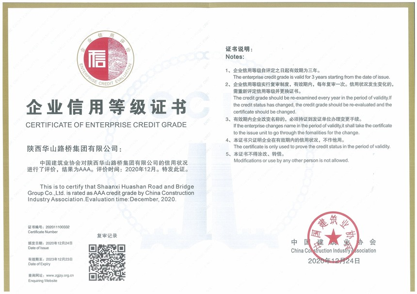 377、中國建筑業AAA級信用企業證書.jpg