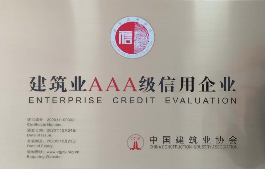 377、中國建筑業AAA級信用企業證書-獎牌.jpg
