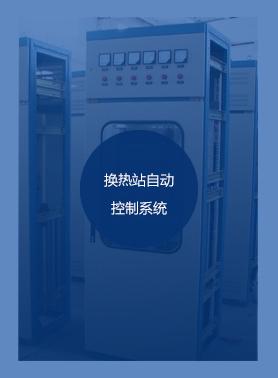 換熱站自動控制系統
