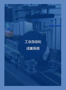 工業自動化成套系統