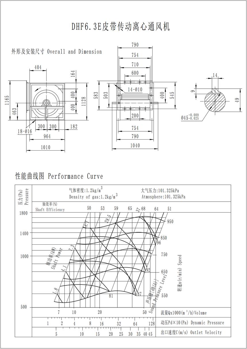DHF6.3E皮带传动离心通风机