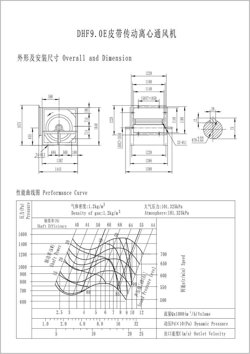 DHF9.0E皮带传动离心通风机