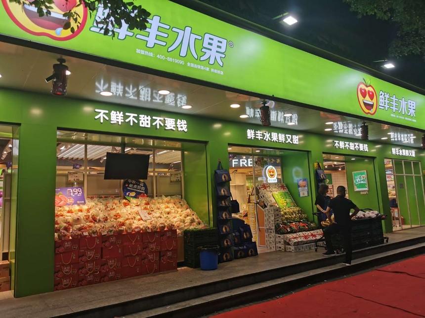 想开一个水果店,不知道去哪进货怎么办?