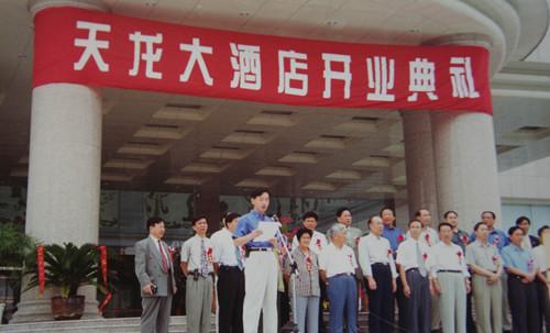 1999年8月,天龙大酒店开业