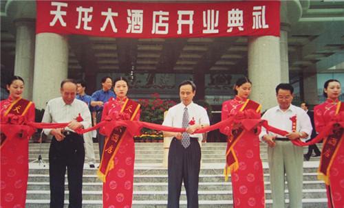 1999年8月,河南省人民政府副省长贾连朝等省、市领导为酒店开业剪彩。