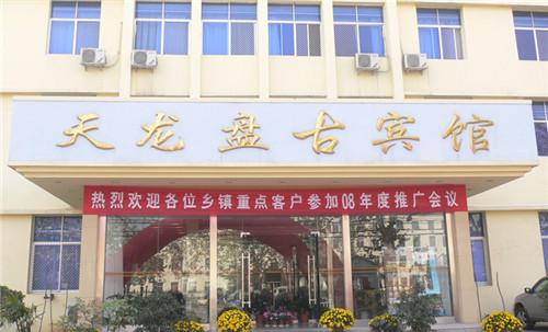 2003年,酒店租赁经营泌阳县委、县政府接待单位天龙盘古宾馆。