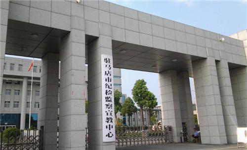 2013年4月,酒店受托管理驻马店市纪检监察宣教中心。