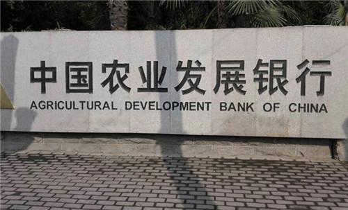2014年3月,酒店受托管理河南省农业发展银行驻马店分行职工餐厅。