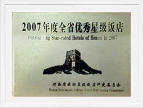 1      2002-2007、2009、2010年度河南省优秀星级饭店.jpg