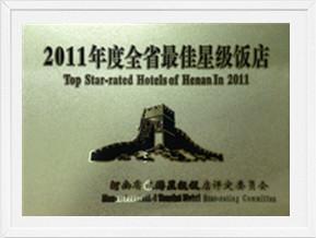 2     2008、2011年度河南省最佳星级饭店.jpg