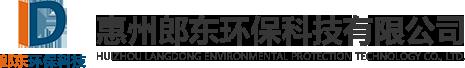 惠州郎东环保科技有限公司