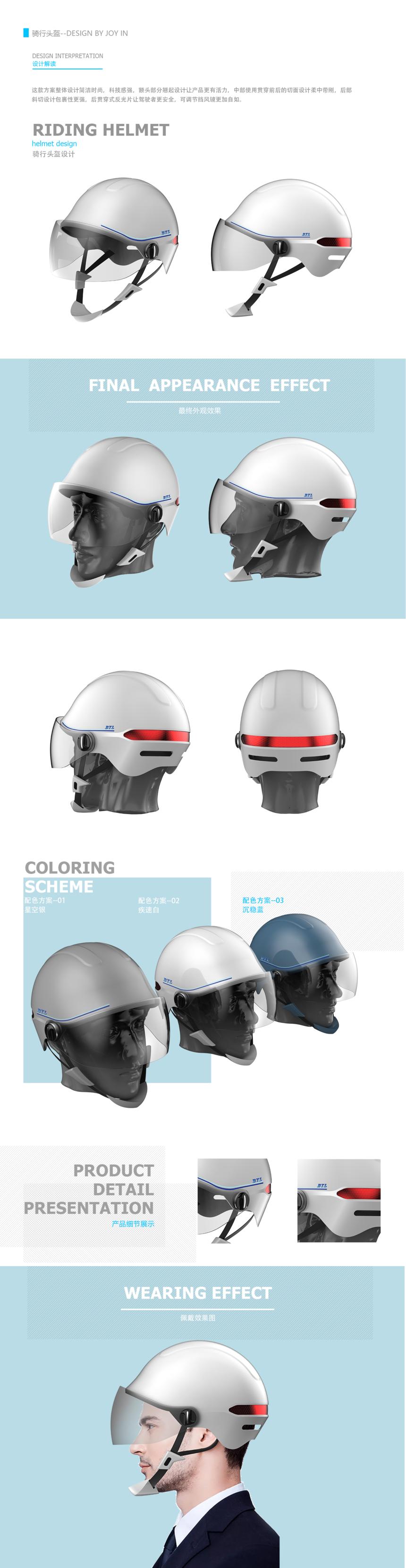骑行头盔.png