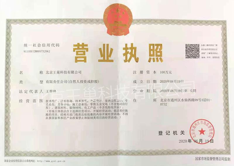 北京王巢科技有限公司