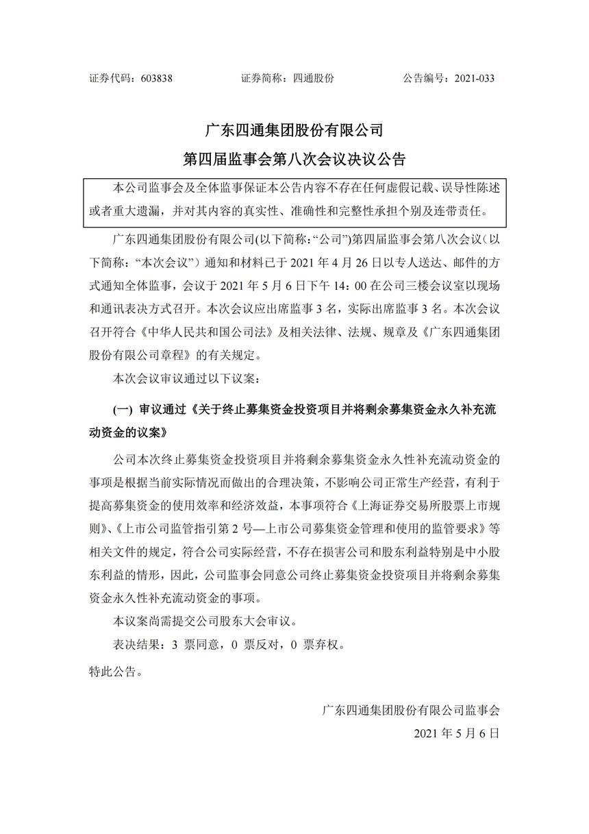 四通股份:四通股份第四屆監事會第八次會議決議公告_00.png