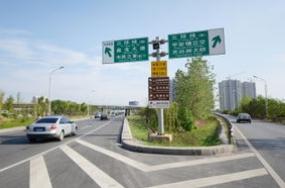 武汉交通标志