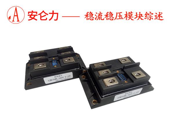 开发生产双向晶闸管模块的十条黄金规则