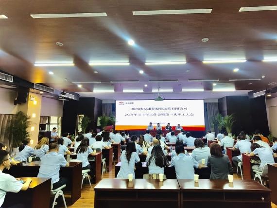 陕西陕投康养投资运营有限公司召开 2021年上半年工作会暨第一次职工大会