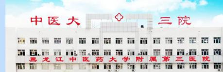 黑龙江中医药大学附属第三医院.png