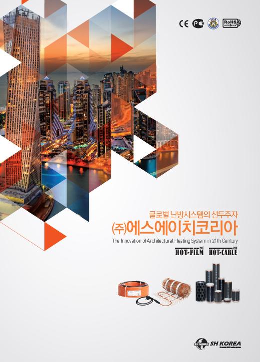 SHKOREA-cataloge.jpg