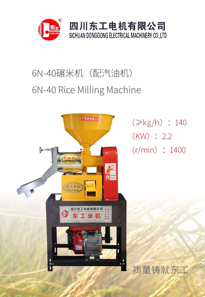 6LN-40碾米机(配汽油机).jpg