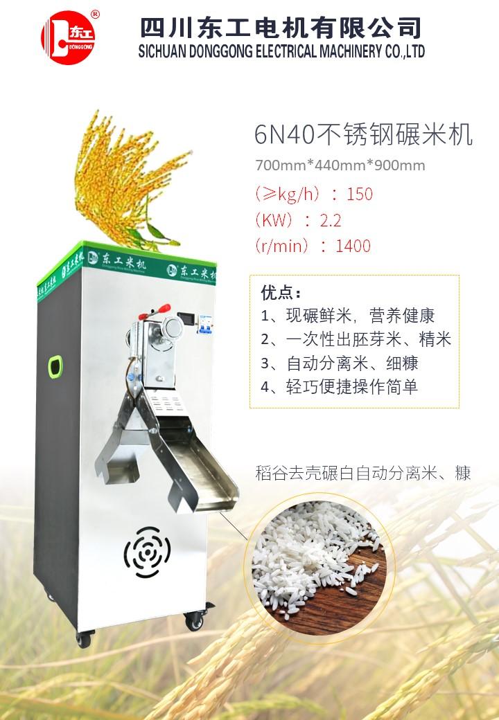6N40不锈钢碾米机.jpg