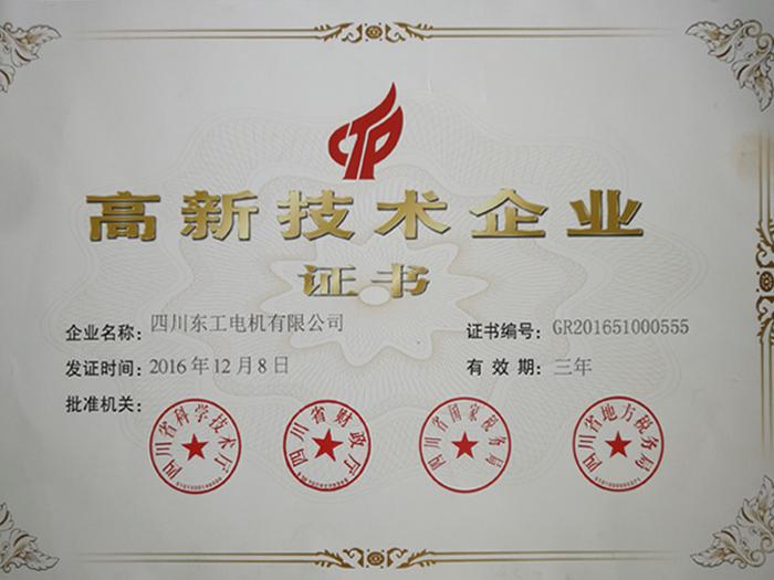 国家高新企业证.jpg