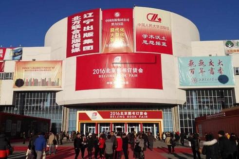 2016北京订书会1.png