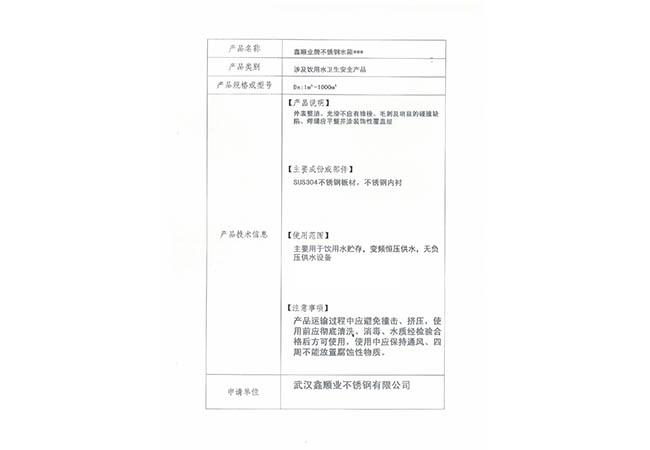 武汉不锈钢水箱卫生许可批件1.jpg