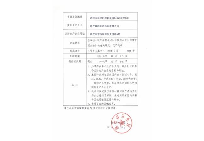 武汉不锈钢水箱卫生许可批件2.jpg