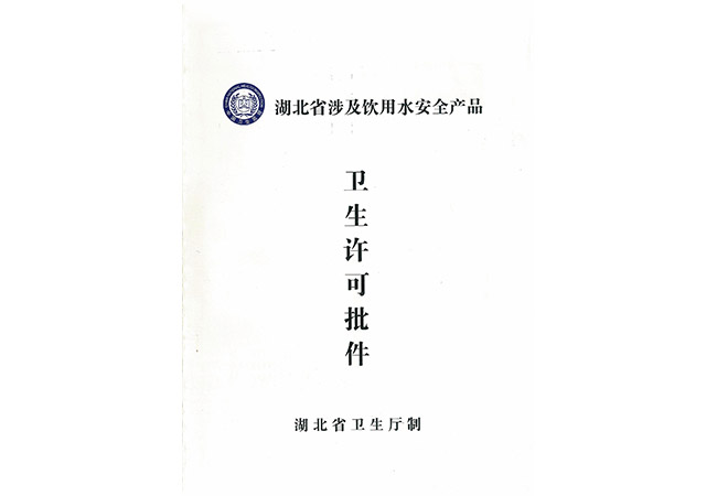 武汉圆柱形水箱卫生许可证1.jpg