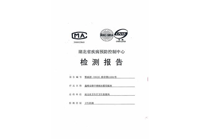 武汉无负压供水检测报告1.jpg
