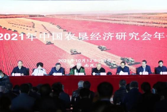2021年中国农垦经济研究会年会在南泥湾举办
