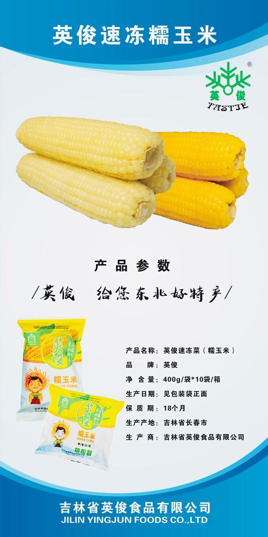 537玉米400g.jpg