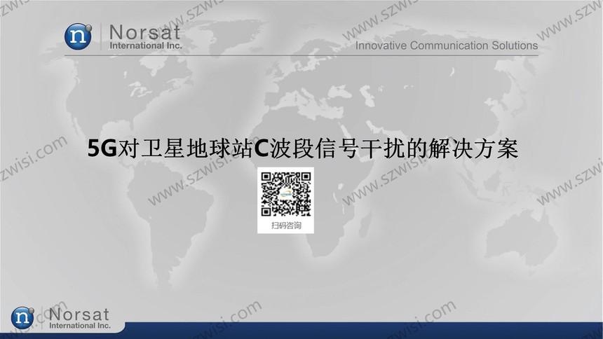 5G对卫星地球站C波段信号干扰的解决方案V1.0_01.jpg