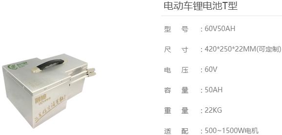 电动车锂电池T型详情.png