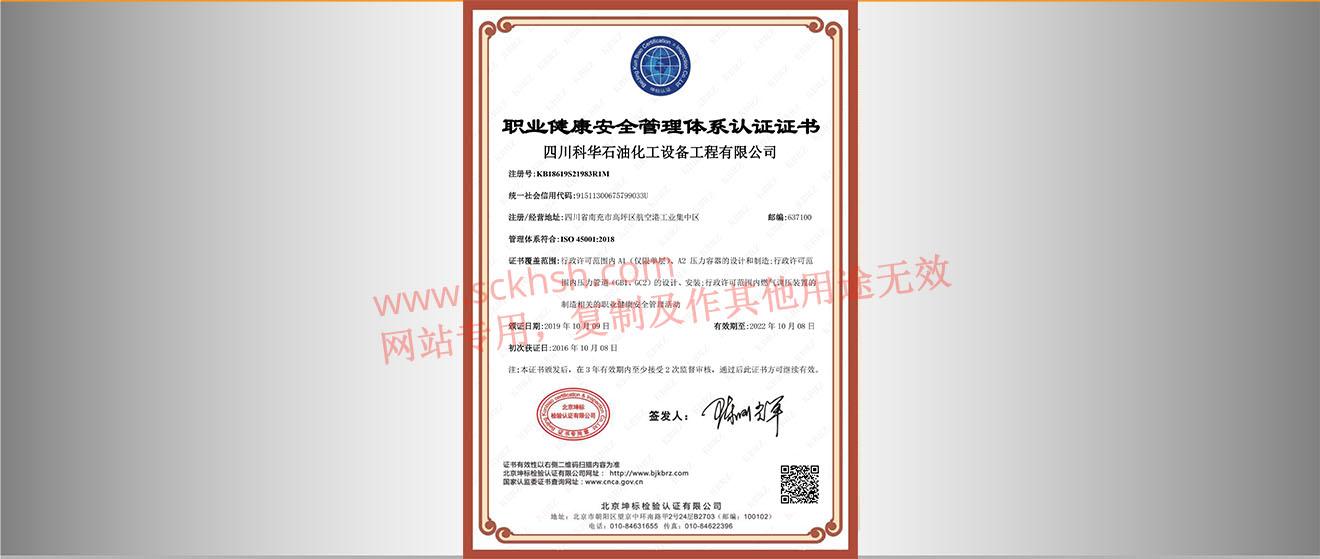 职业健康安全管理体系认证中文证书
