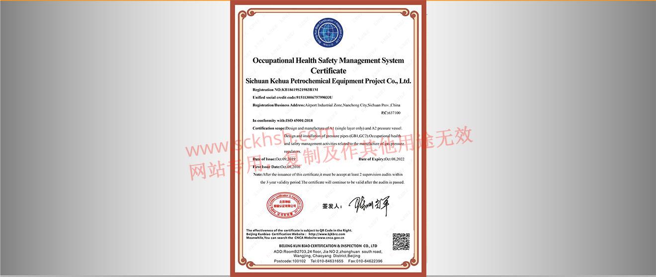 职业健康安全管理体系认证英文证书