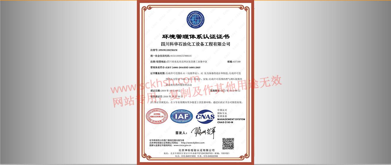 环境管理体系认证中文证书