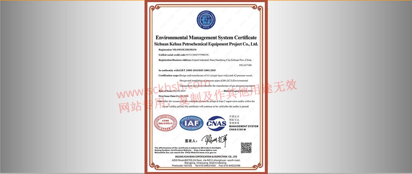 环境管理体系认证英文证书