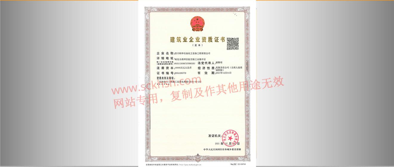 建筑业企业资质证书正本